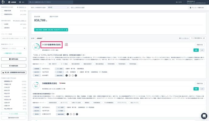 企業検索|BaseconnectLIST-5